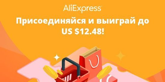 Зарегистрируйся по ссылке и получи US $12.48 на счёт aliexpres